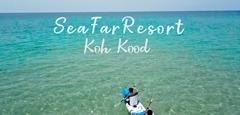 Hot ขนาดนี้ !! หนีไปพักเกาะกูด @Sea Far Resort