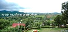บรรยากาศธรรมชาติ แนบชิดหมอก @ Phuyafhasai resort khaokho